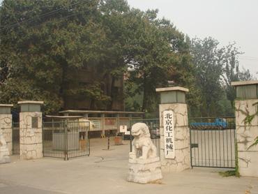 北京化工機械廠拆除工程